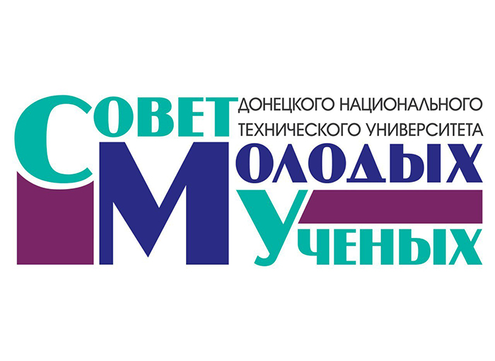 Разработка логотипа совета молодых ученых ДонНТУ
